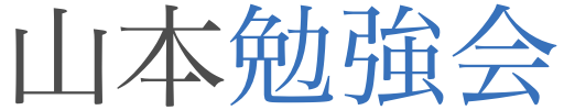山本勉強会 | アナウンススクールとして38年以上の歴史と数多くの内定実績